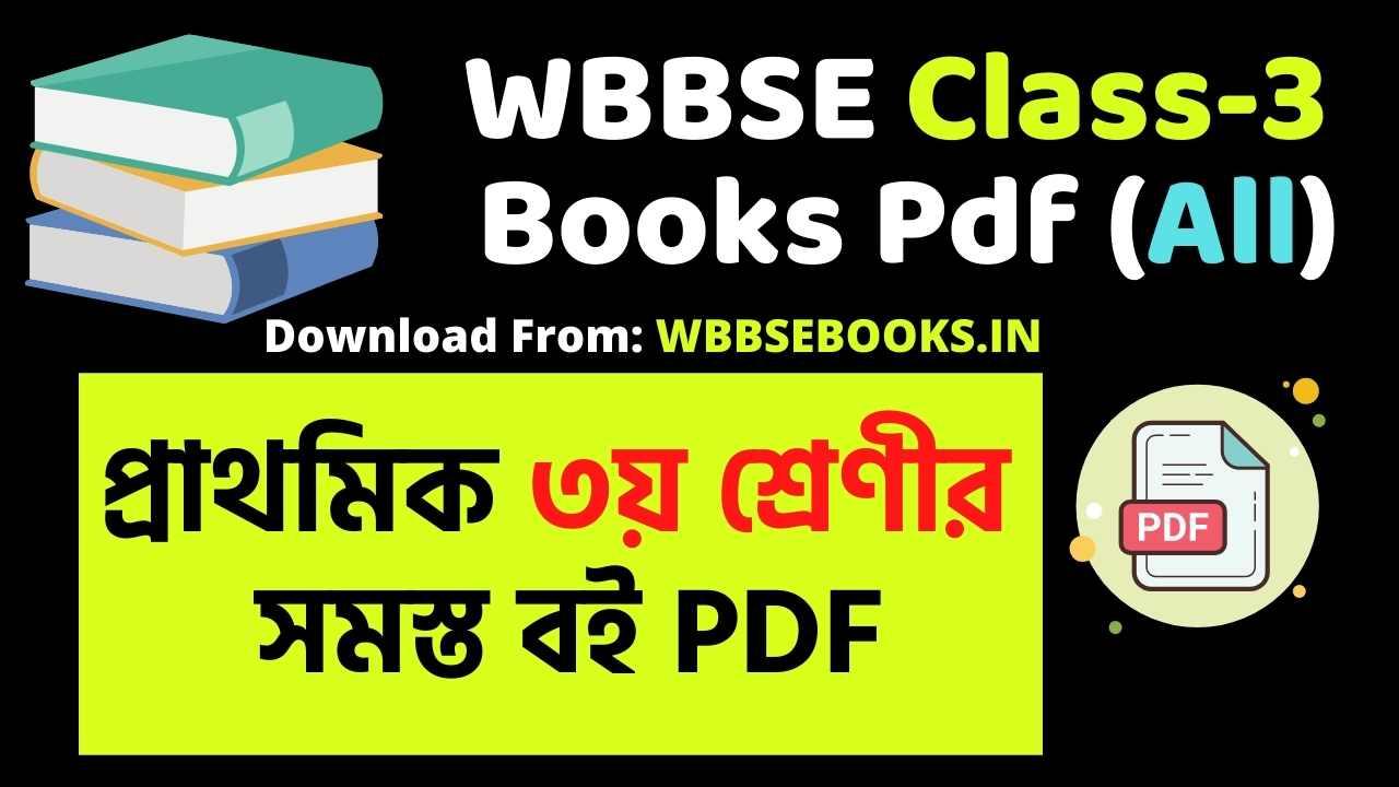 WBBSE CLASS 3 ALL BOOKS PDF