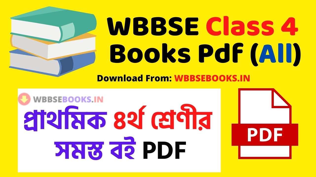 wb class 4 book