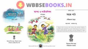 WBBSE-Class-1-all-Books-PDF