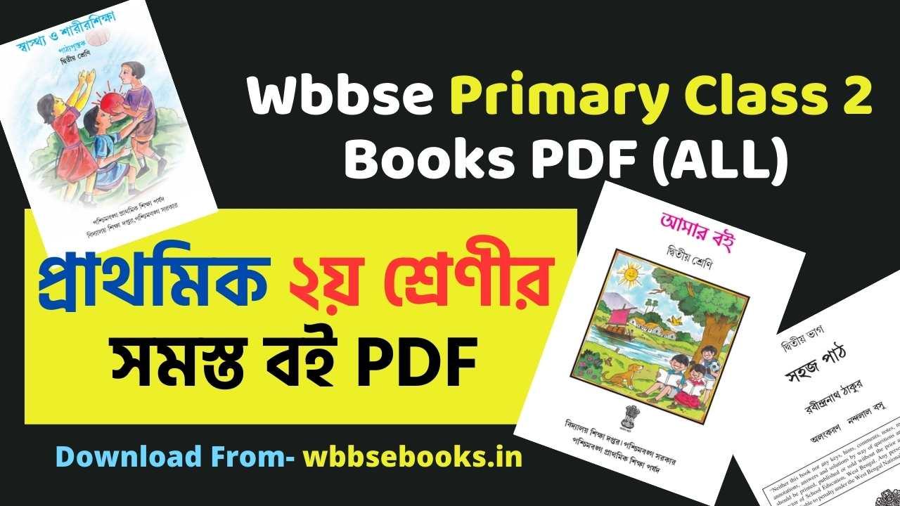 WBBSE Class 2 Books PDF