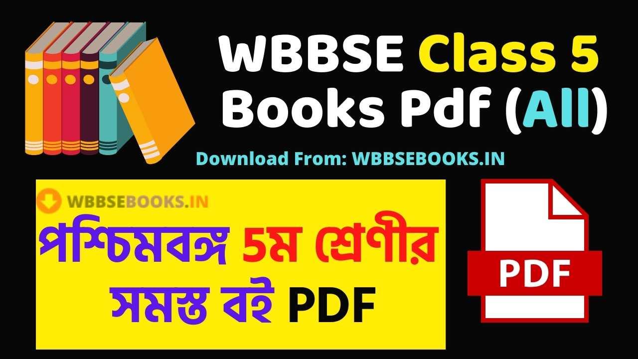 wbbse class 5 books pdf