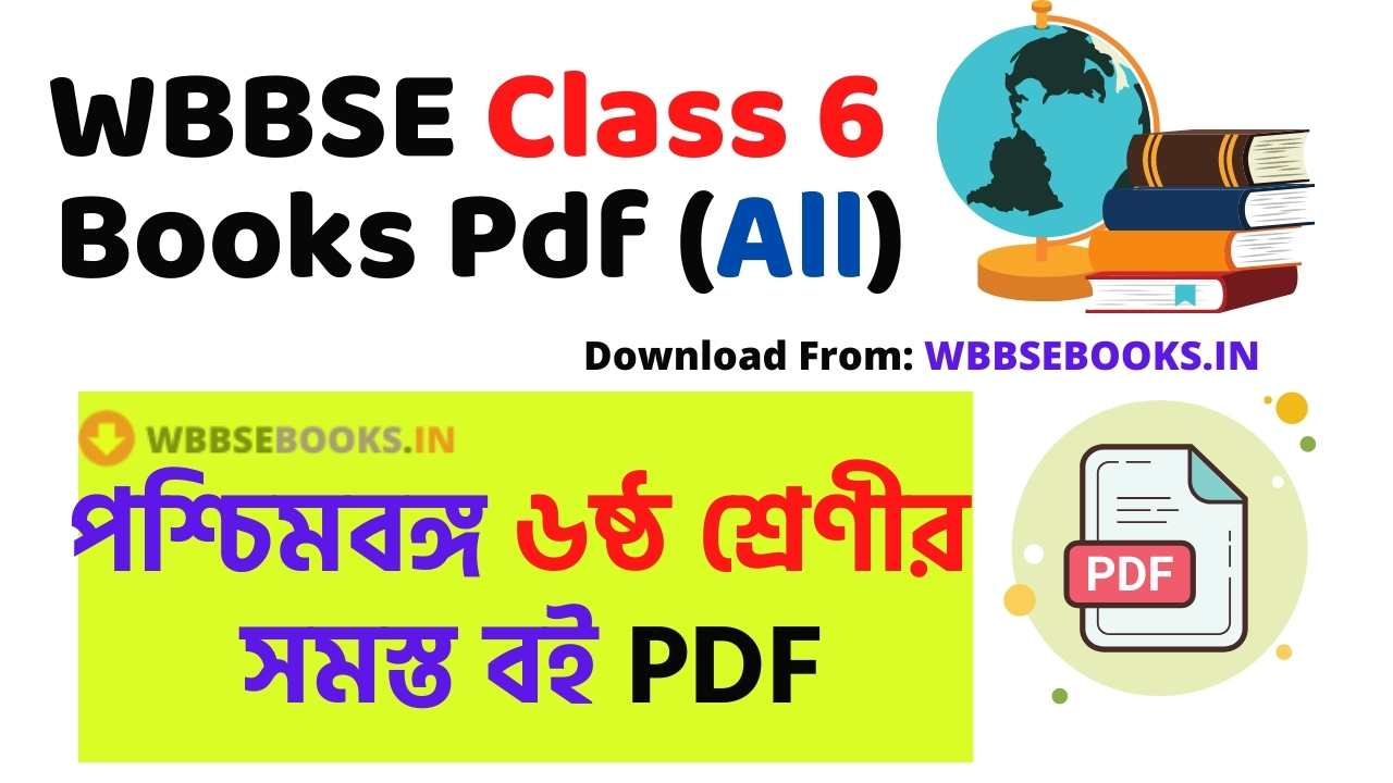WBBSE Class 6 Books Pdf