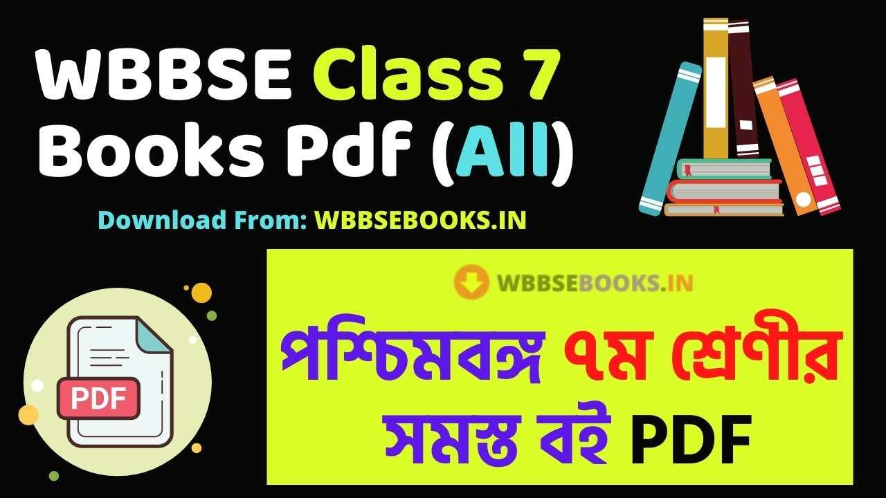 WBBSE Class 7 Books Pdf