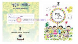 wbbse all pre primary books pdf