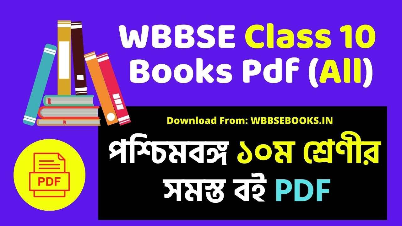WBBSE Class 10 Books PDF