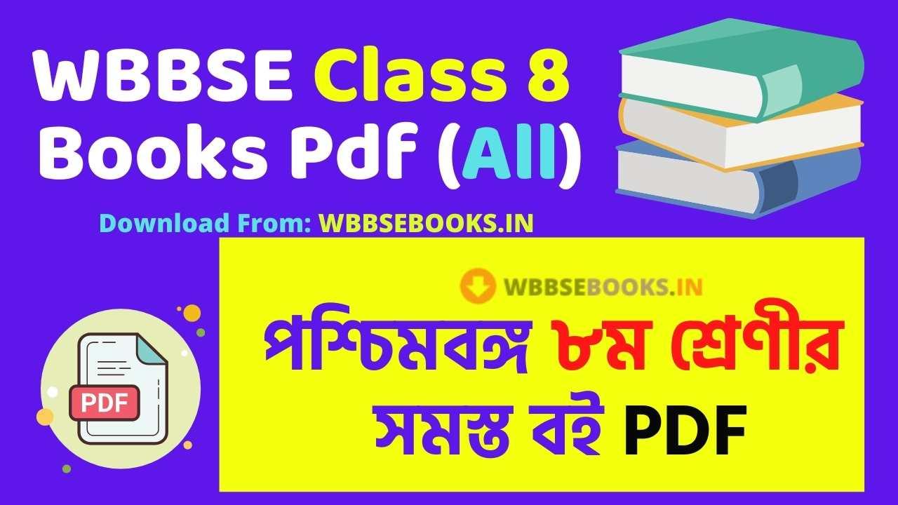 WBBSE Class 8 Books Pdf