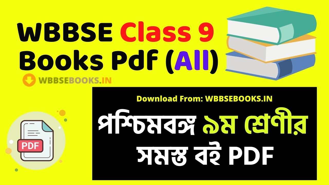 WBBSE Class 9 Books Pdf