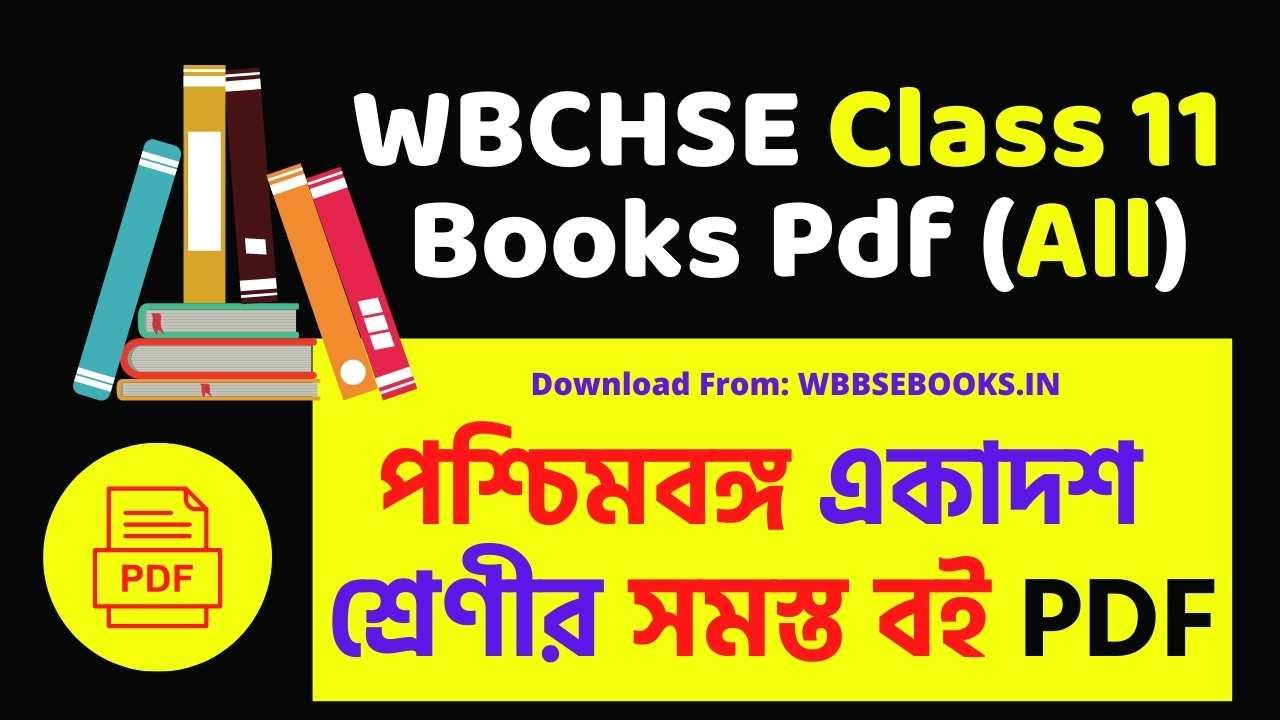 WBCHSE Class 11 Book Pdf-West Bengal Board e-Textbooks