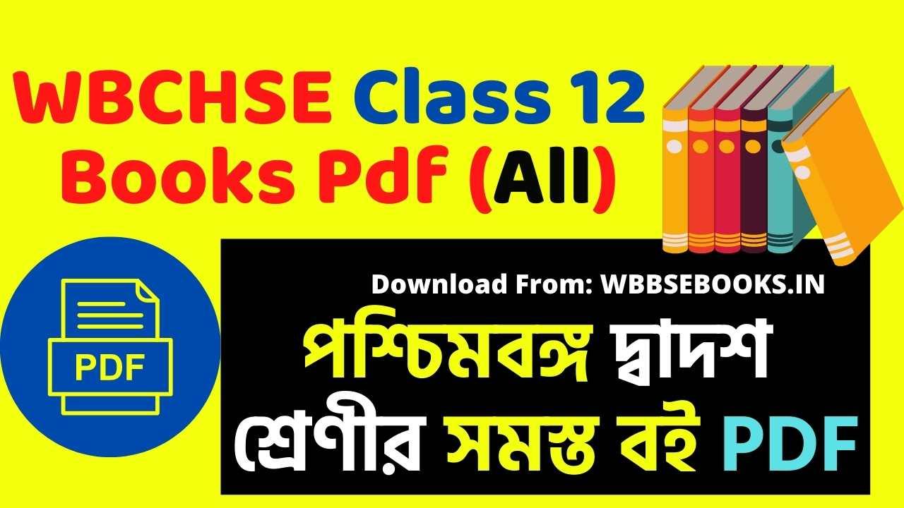 Wbchse class 12 book Pdf