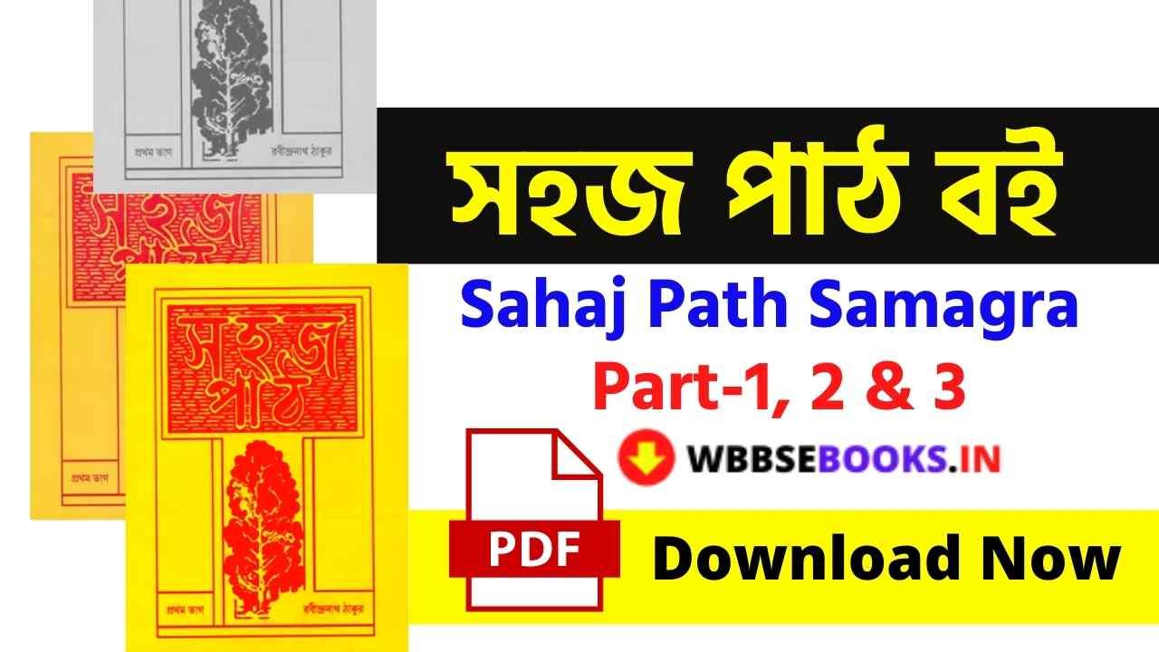 Sahaj Path book pdf