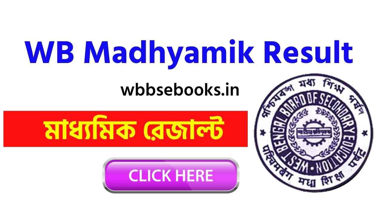 WB Madhyamik Result