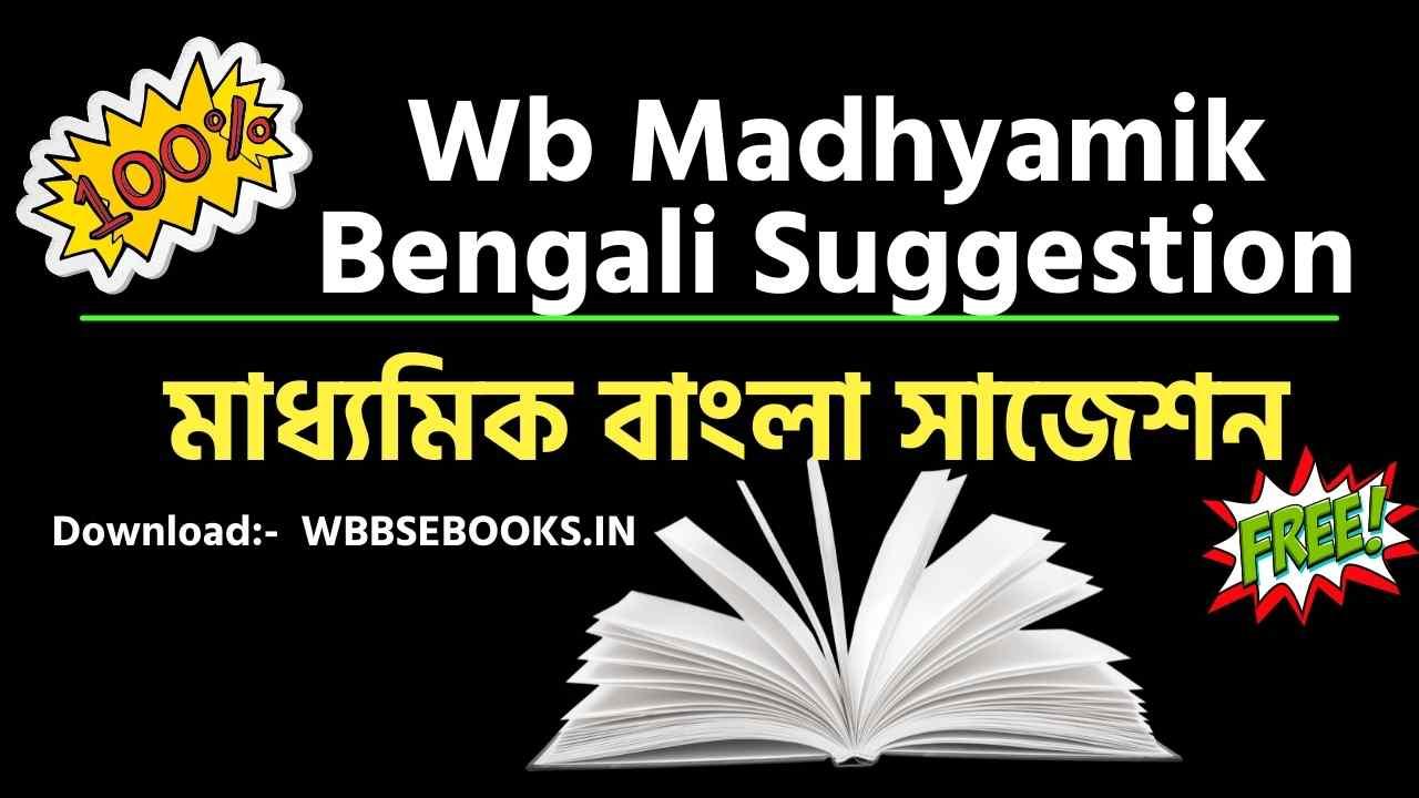 MadhyamikBengaliSuggestion